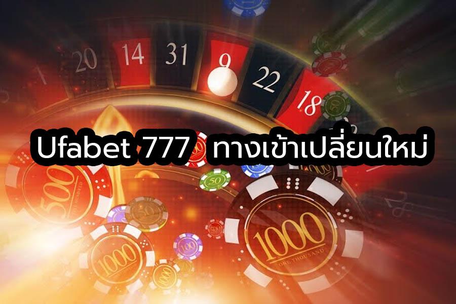 Ufabet 777 ทางเข้าเปลี่ยนใหม่