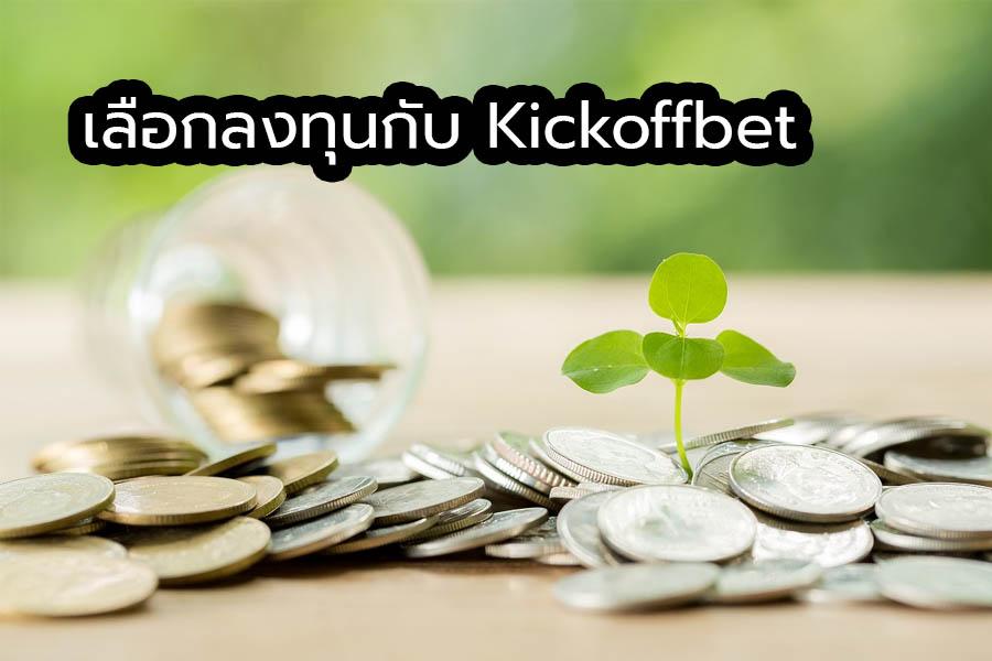 เลือกลงทุนกับ Kickoffbet
